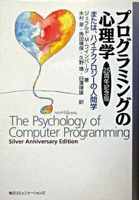プログラミングの心理学 25周年記念版 / または、ハイテクノロジーの人間学