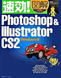 速効!図解Photoshop & Illustrator CS2 / Windows版