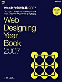 Web制作会社年鑑 2007 / Web creative productions portfolio