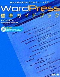 WordPress標準ガイドブック / 導入&基本操作からフルチューンまで