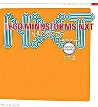 LEGO MINDSTORMS NXTオレンジブック : アイデアノタマテバコ