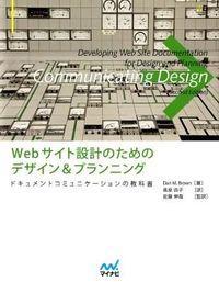 Webサイト設計のためのデザイン&プランニング / ドキュメントコミュニケーションの教科書