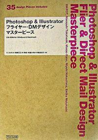 Photoshop & Illustratorフライヤー・DMデザインマスターピース