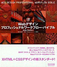 Webデザインプロフェッショナルワークフロー・バイブル