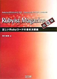 正しいRubyコードの書き方講座 : Rubyist magazine出張版 : RubyistのRubyistによる、Rubyistとそうでない人のための(Usu-ya/著 青木峰郎/著)