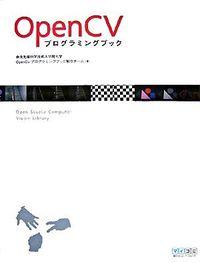 OpenCV(シーヴィ)プログラミングブック