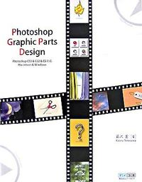 Photoshop graphic parts design / Photoshop CS3 & CS2 & CS対応
