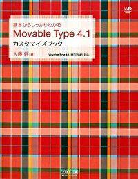 基本からしっかりわかるMovable Type 4.1カスタマイズブック / Movable Type 4.1/MTOS 4.1対応