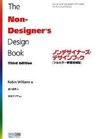 ノンデザイナーズ・デザインブック フルカラー新装増補版