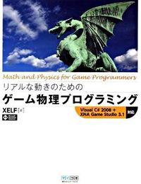 リアルな動きのためのゲーム物理プログラミング / Visual C# 2008+XNA Game Studio 3.1対応