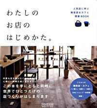 わたしのお店のはじめかた。 / 人気店に学ぶ雑貨店&カフェ開業book