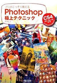 プロがこっそり教えるPhotoshop極上テクニック / CS4 CS3/CS2/CS対応for Macintosh & Windows
