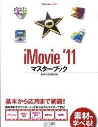 iMovie '11マスターブック