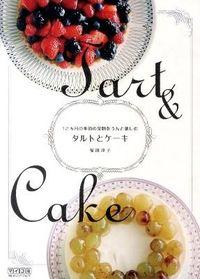 タルトとケーキ / 12カ月の季節の果物をうんと楽しむ