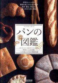 パンの図鑑 / 世界のパン113種とパンを楽しむための基礎知識