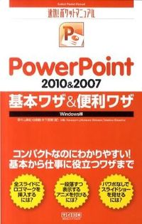 PowerPoint 2010&2007基本ワザ&便利ワザ / Windows版