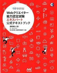 Webクリエイター能力認定試験エキスパート公式テキストブック / サーティファイWeb利用・技術認定委員会公認