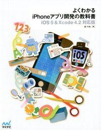 よくわかるiPhoneアプリ開発の教科書 / iOS 5 & Xcode 4.2対応版