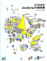 よくわかるJavaScriptの教科書