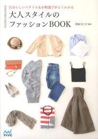 大人スタイルのファッションBOOK / 自分らしいスタイル&小物選びがよくわかる