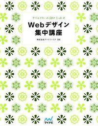 クリエイターの卵のためのWebデザイン集中講座