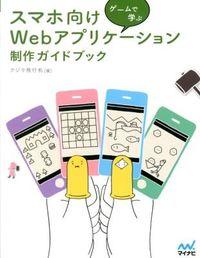 ゲームで学ぶスマホ向けWebアプリケーション制作ガイドブック