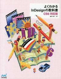 よくわかるInDesignの教科書 / CS6対応版