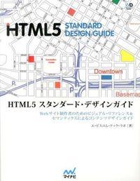HTML5スタンダード・デザインガイド / Webサイト制作者のためのビジュアル・リファレンス&セマンティクスによるコンテンツデザインガイド