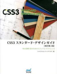 CSS3スタンダード・デザインガイド 改訂第2版 / Web制作者のためのビジュアル・リファレンス
