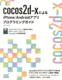 cocos2dーxによるiPhone/Androidアプリプログラミングガイド / for Smartphone Developers