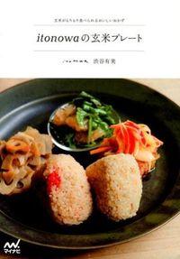 itonowaの玄米プレート / 玄米がもりもり食べられるおいしいおかず
