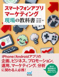 スマートフォンアプリマーケティング現場の教科書