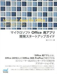 マイクロソフトOffice用アプリ開発スタートアップガイド