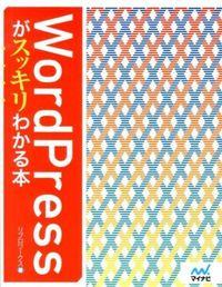 WordPressがスッキリわかる本