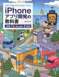 現場で通用する力を身につけるiPhoneアプリ開発の教科書 / iOS 7 & Xcode 5対応