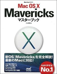 Mac OS 10 Mavericksマスターブック