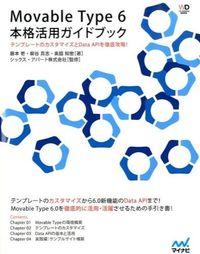 Movable Type 6本格活用ガイドブック / テンプレートのカスタマイズとData APIを徹底攻略!