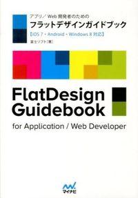 アプリ/Web開発者のためのフラットデザインガイドブック / iOS 7・Android・Windows 8対応