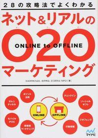 ネット&リアルのO2Oマーケティング / 28の攻略法でよくわかる