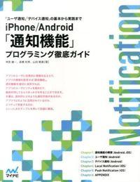 iPhone/Android「通知機能」プログラミング徹底ガイド / 「ユーザ通知」「デバイス通知」の基本から実践まで