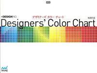 デザイナーズカラーチャート 新版 / +DESIGNING