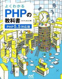 よくわかるPHPの教科書 / PHP5.5対応版