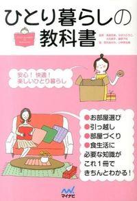 ひとり暮らしの教科書 : ひとり暮らしに楽しく役立つ本