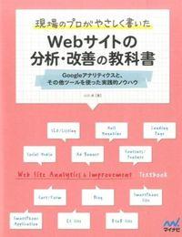 現場のプロがやさしく書いたWebサイトの分析・改善の教科書 / Googleアナリティクスと、その他ツールを使った実践的ノウハウ