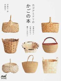 カゴアミドリのかごの本 / 世界のかご日本のかご暮らしのかご