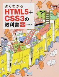 よくわかるHTML5+CSS3の教科書 第2版