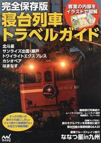 寝台列車トラベルガイド / 完全保存版