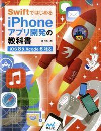 SwiftではじめるiPhone(アイフォーン)アプリ開発の教科書 / iOS 8 & Xcode 6対応