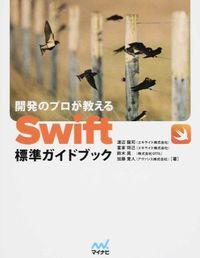 開発のプロが教えるSwift標準ガイドブック