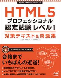 HTML5プロフェッショナル認定試験レベル1対策テキスト&問題集
